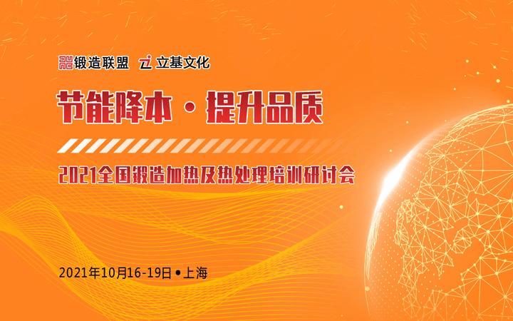 全国锻造加热及热处理培训研讨会(2021)