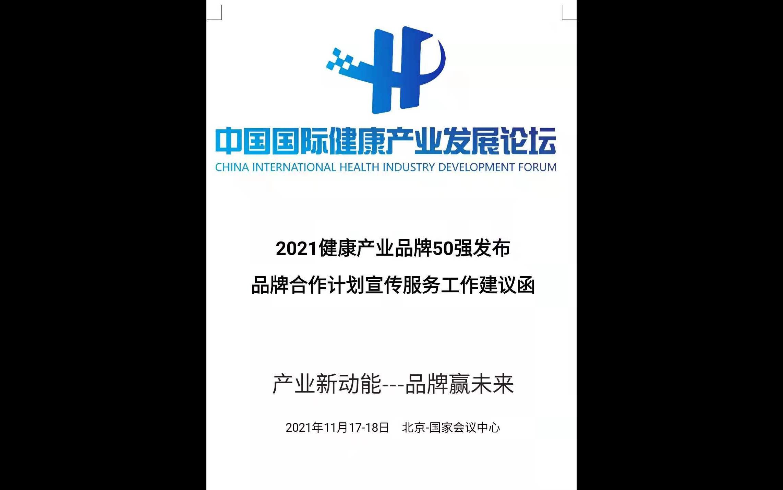 中国国际健康产业发展论坛暨健康产业品牌建设论坛