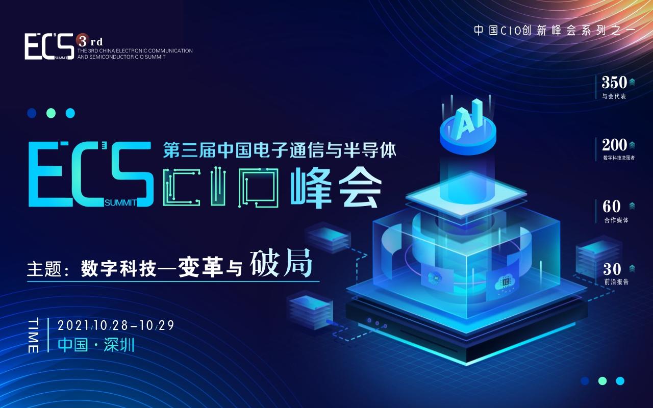 ECS 2021第三届中国电子通信与半导体CIO峰会