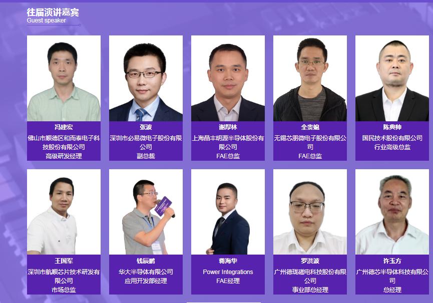 2021(合肥)家电电源与智能控制技术研讨会