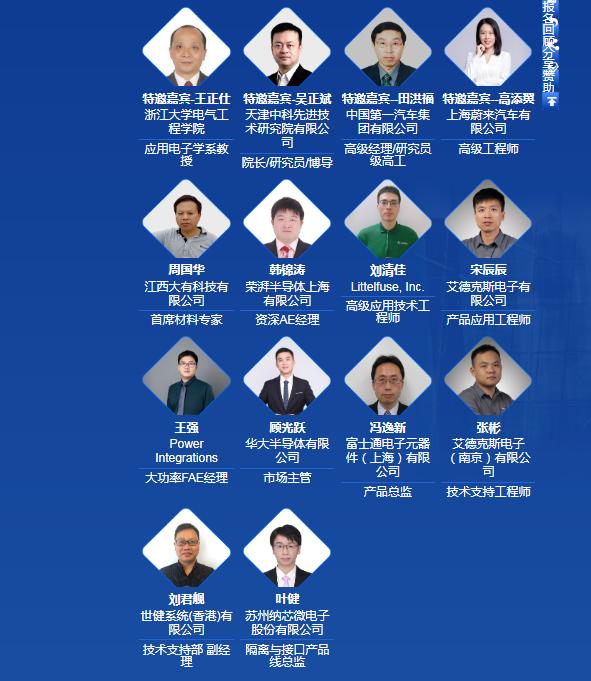 2021第17届(上海)新能源汽车核心电源技术研讨会