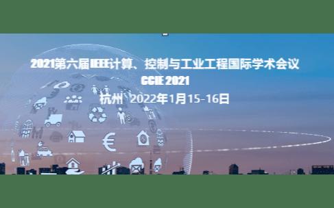 2021第六届IEEE计算、控制与工业工程国际学术会议(CCIE 2021)