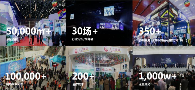 2022中国国际体育用品博览会