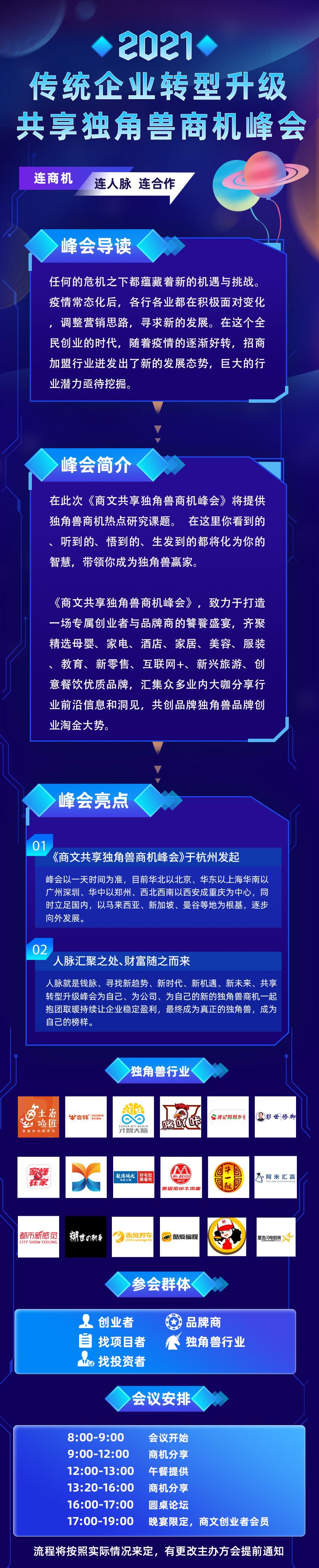 《独角兽商机峰会》杭州站