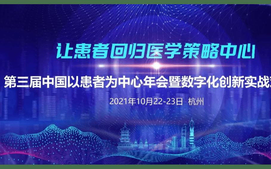 第三屆中國以患者為中心年會暨數字化創新實戰對話會