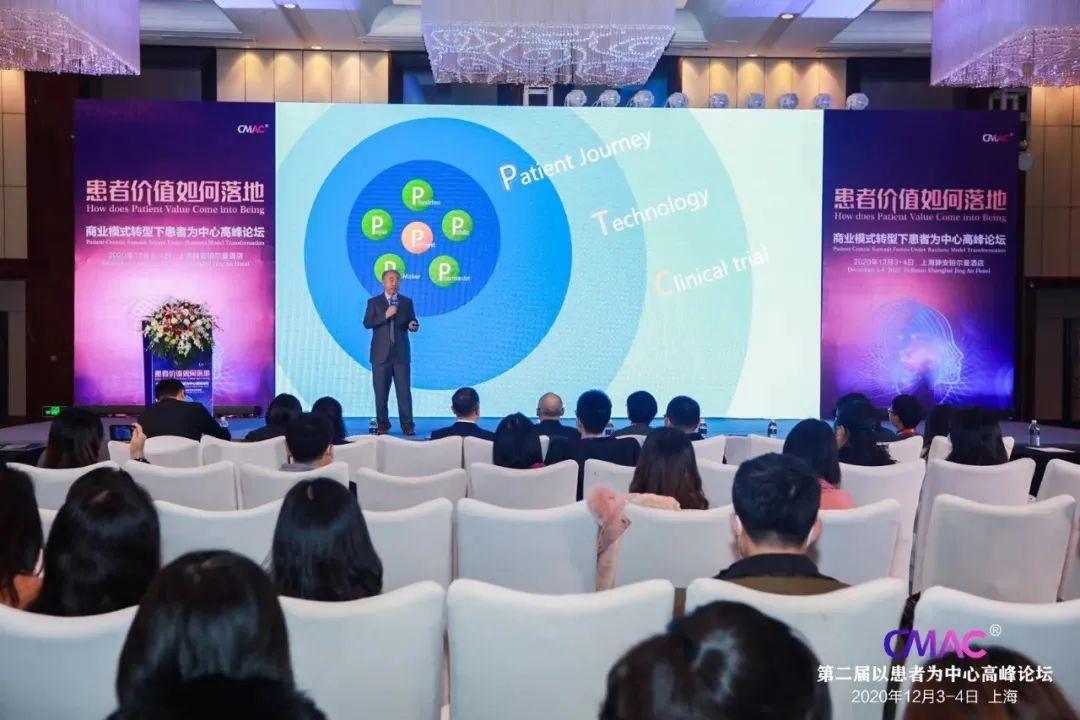 第三届中国以患者为中心年会暨数字化创新实战对话会