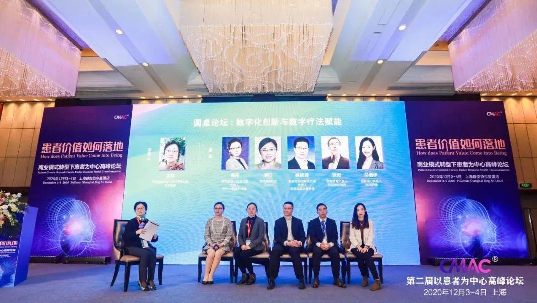 第三届中国以患者为中心年会暨数字化创新实战对话会_门票优惠_活动家官网报名