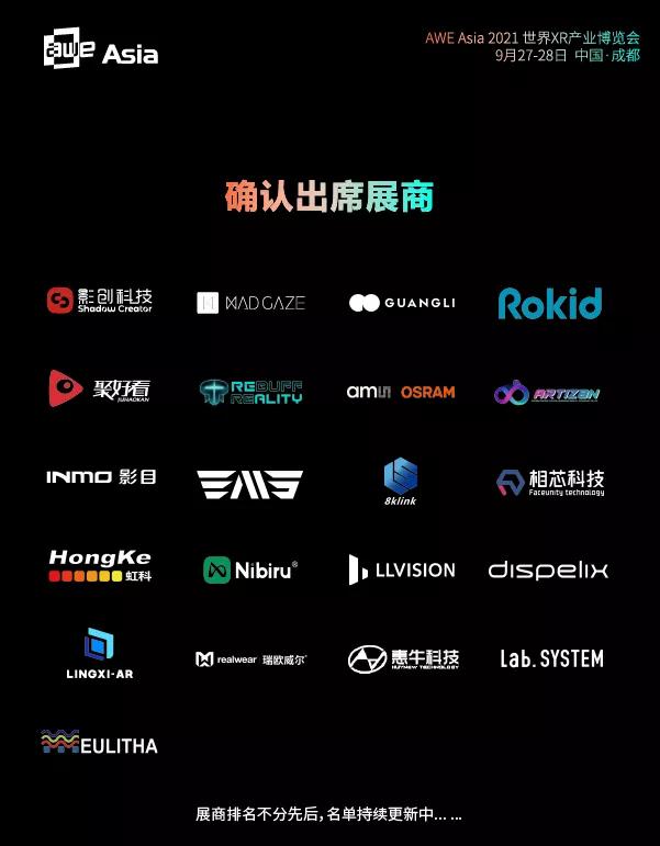 AWE Asia 2021 世界XR产业峰会