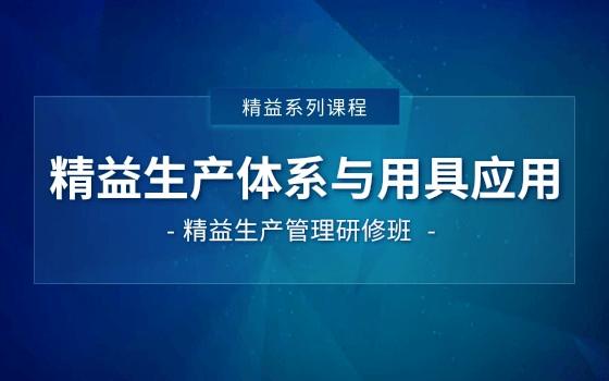 10月29~30日《精益生产体系与工具应用》研修班