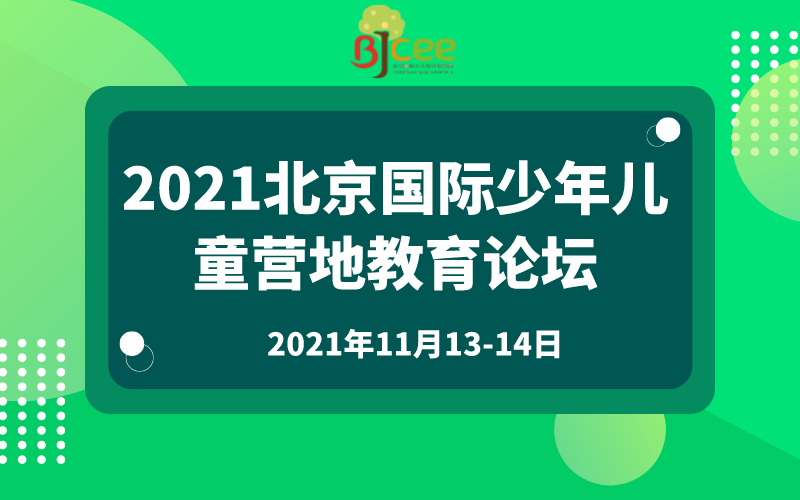 2021北京国际少年儿童营地教育论坛