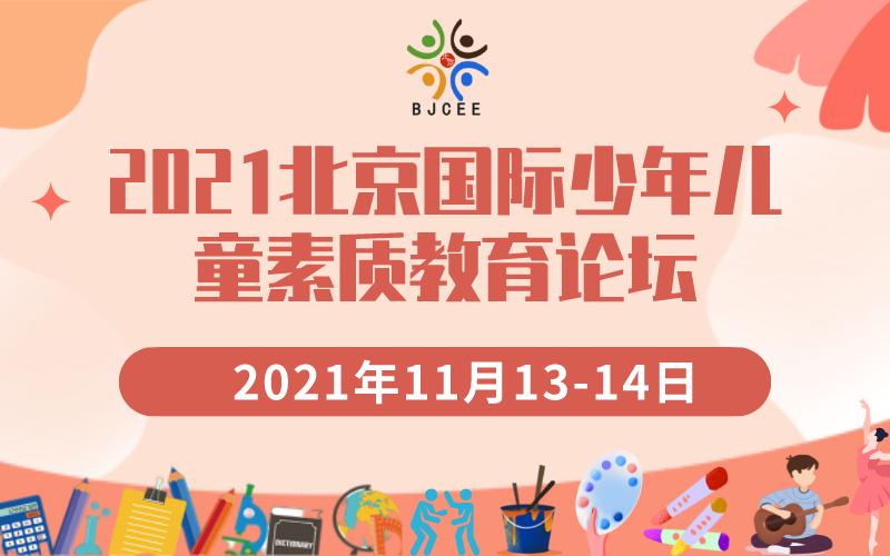 2021北京国际少儿校外素质教育论坛