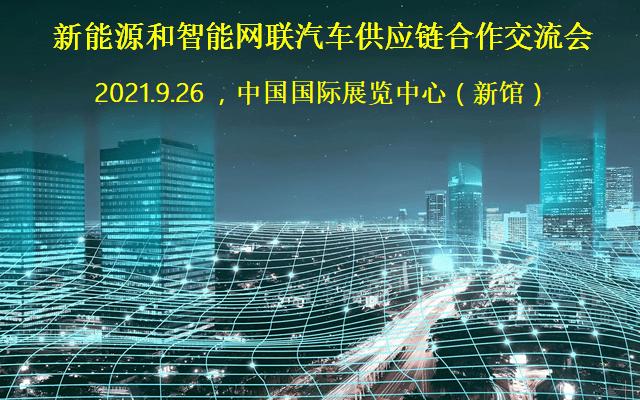 新能源和智能网联汽车供应链合作交流会