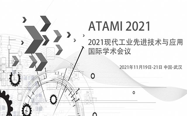 2021现代工业先进技术与应用国际学术会议 (ATAMI 2021)