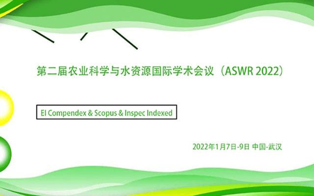 第二届农业科学与水资源国际学术会议(ASWR 2022)