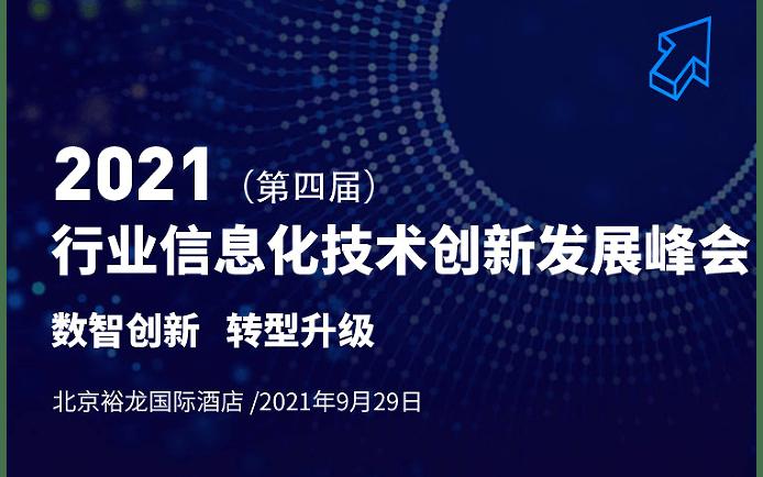 2021(第四届)行业信息化技术创新发展峰会