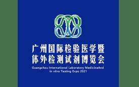 2021国际检验医学精准诊疗大会