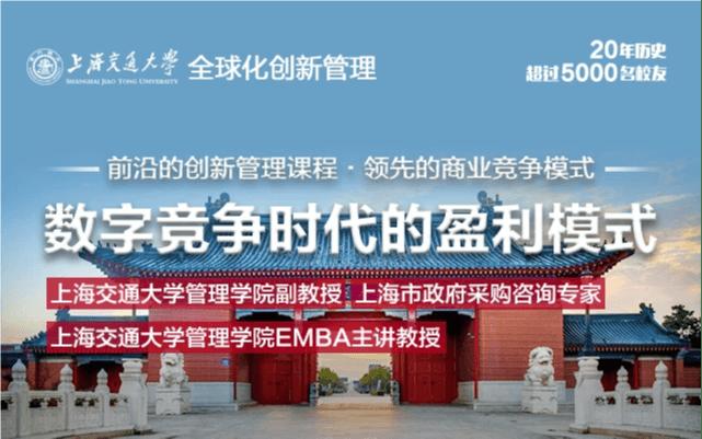 9月25-26日上海交通大学全球化创新管理高级研修班公开课《数字竞争时代的盈利模式》