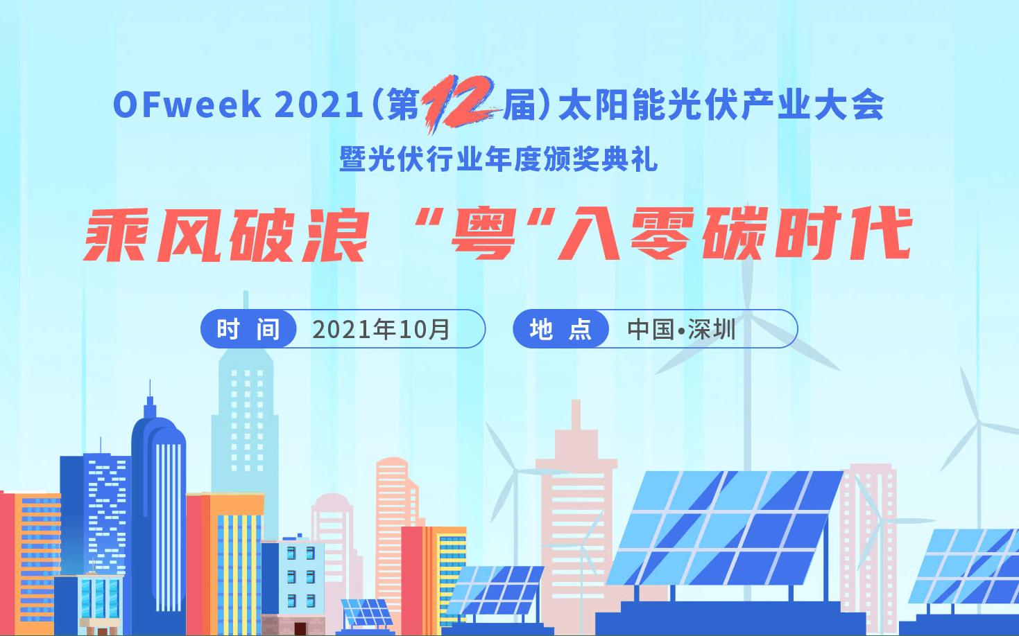第12届太阳能光伏产业大会暨年度颁奖典礼