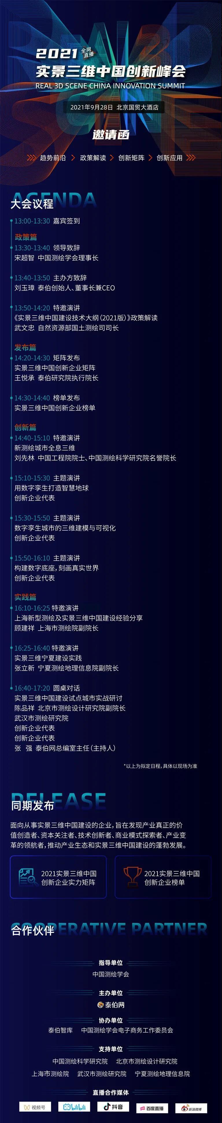 2021实景三维中国峰会