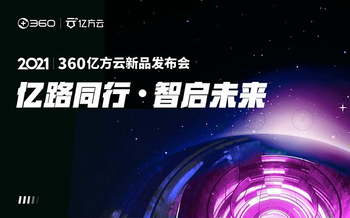 亿路同行,智启未来——2021 360亿方云新品发布会