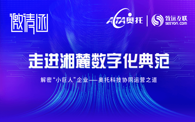 """走進湘麓數字化典范 解密""""小巨人""""企業——奧托科技協同運營之道"""
