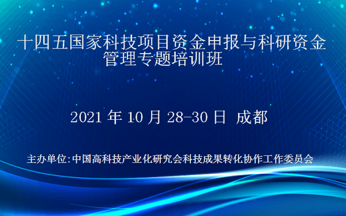 十四五国家科技项目资金申报与科研资金管理专题培训班(10月成都)
