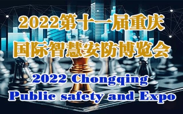 2022第十一届重庆国际智慧安防展览会