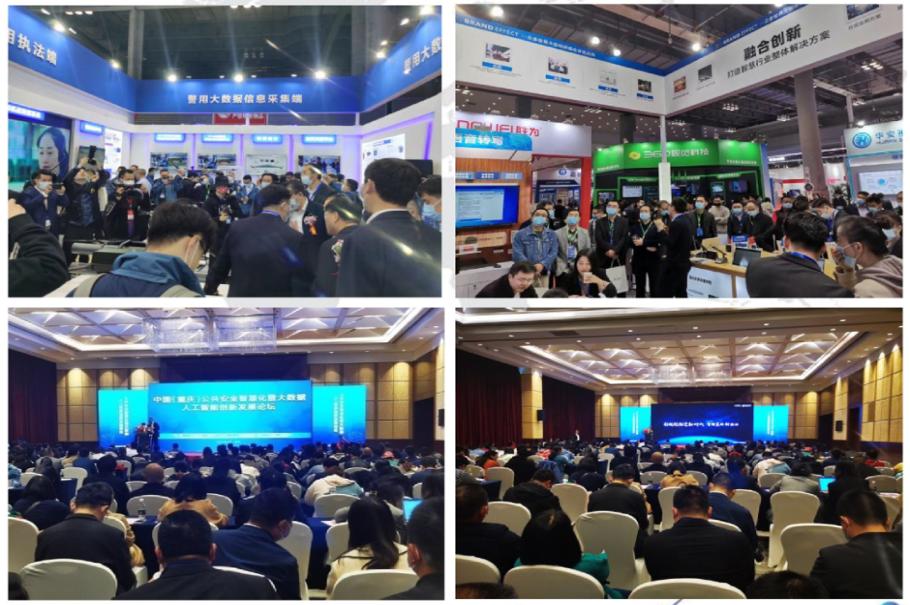 2022第十一届重庆国际智慧安防展览会_门票优惠_活动家官网报名