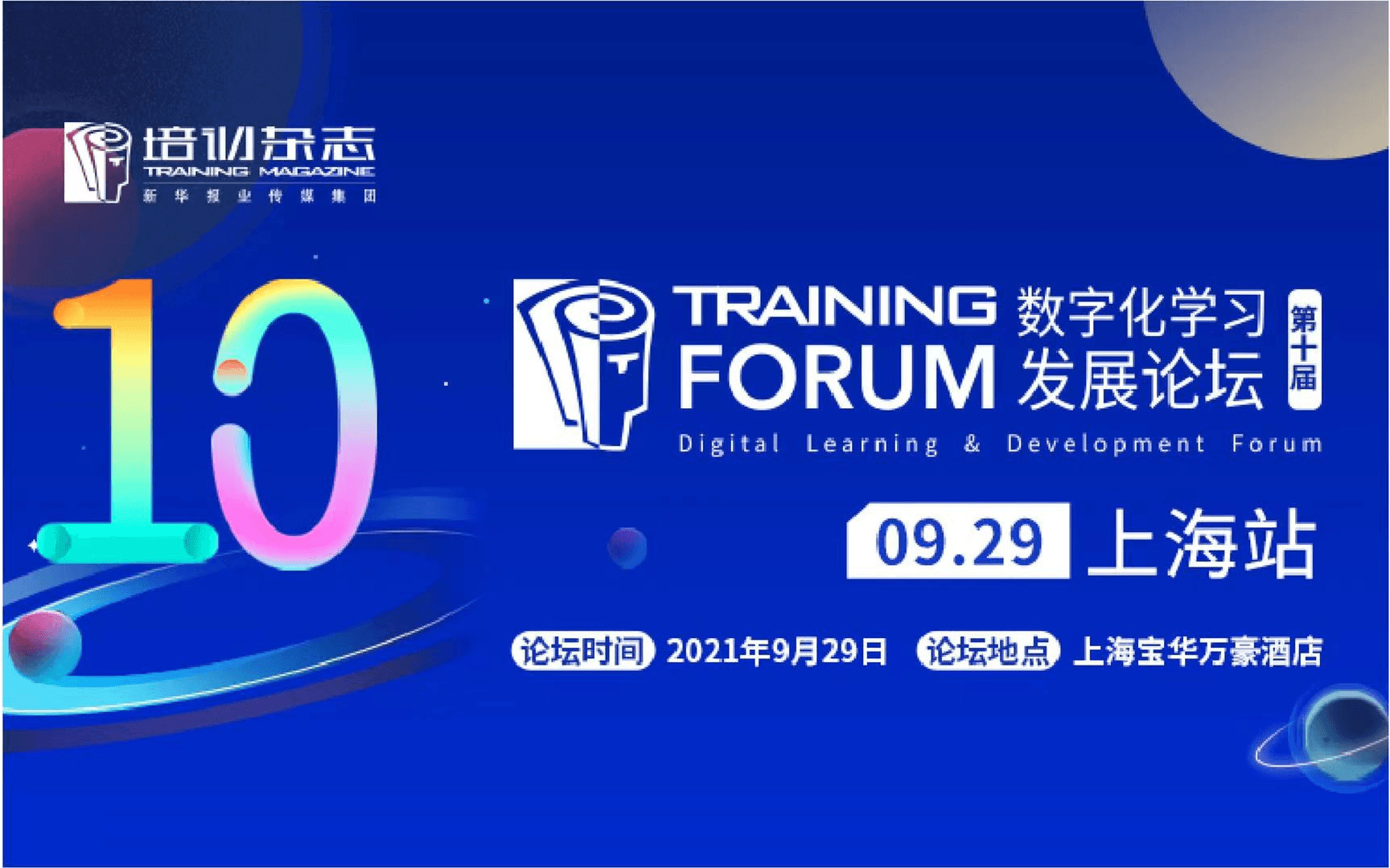 数字化学习发展论坛 上海站