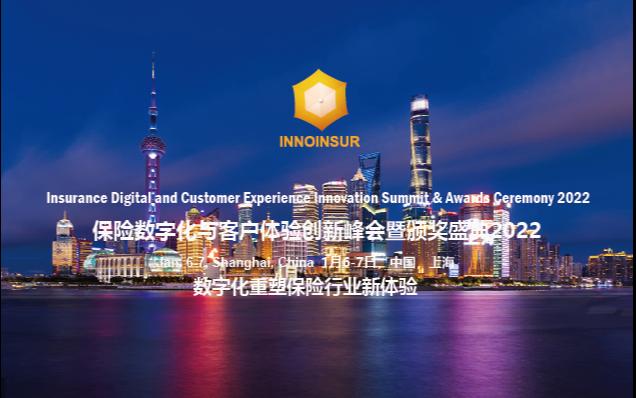保险数字化与客户体验创新峰会暨颁奖盛典2022