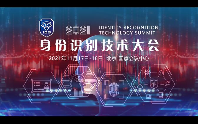2021身份识别技术大会(IDS)