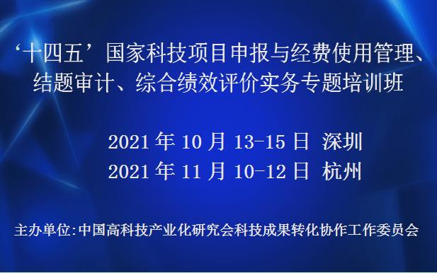 '十四五'国家科技项目申报与经费使用管理、结题审计、综合绩效评价实务专题培训班(11月杭州)