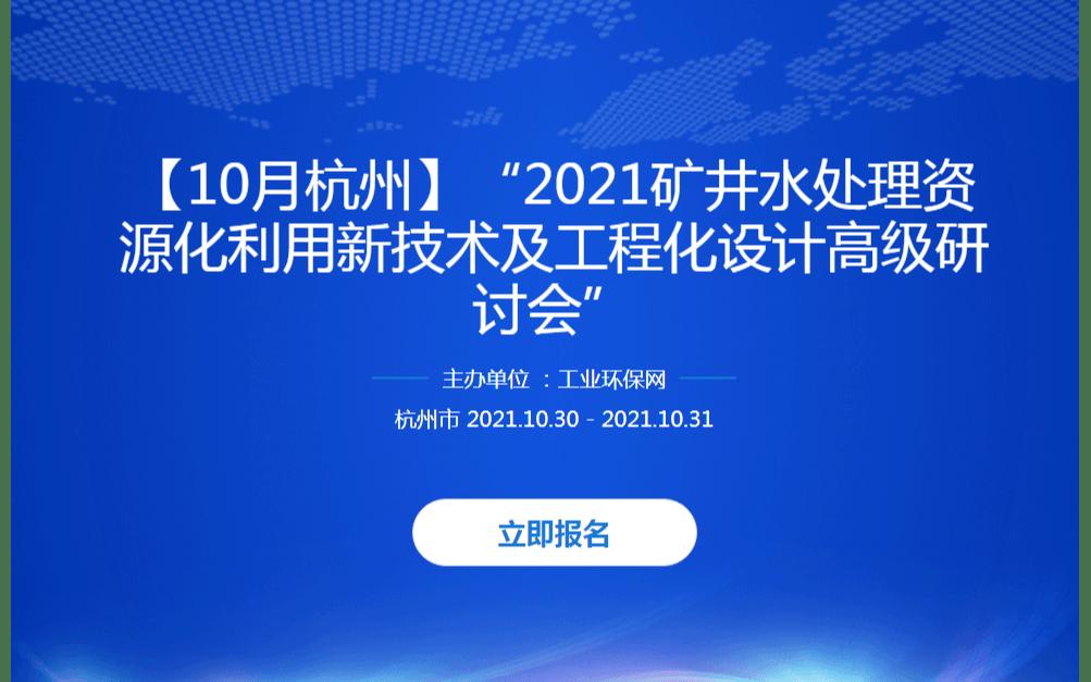 """【10月杭州】""""2021矿井水处理资源化利用新技术及工程化设计高级研讨会"""