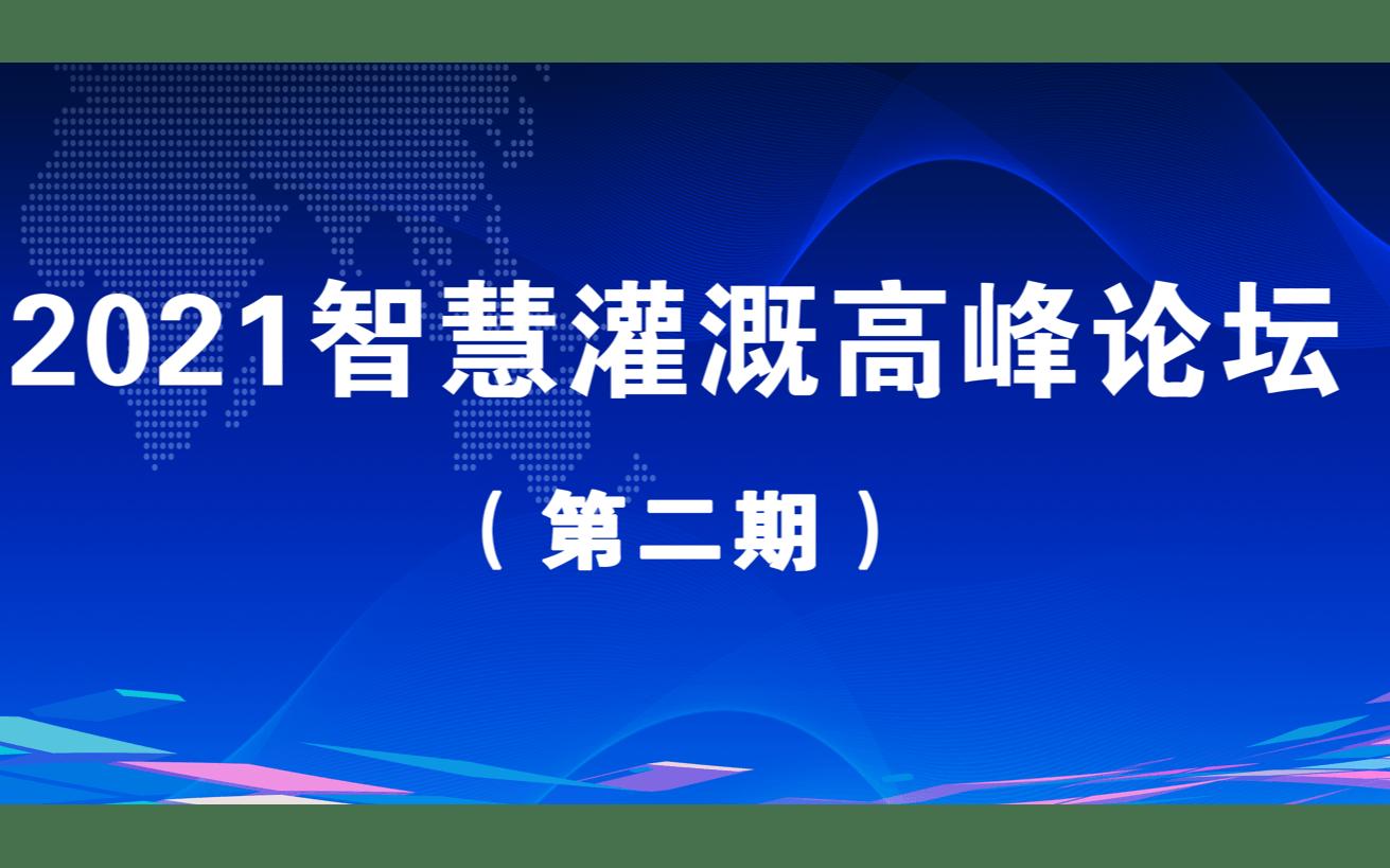 2021智慧灌溉高峰论坛·郑州