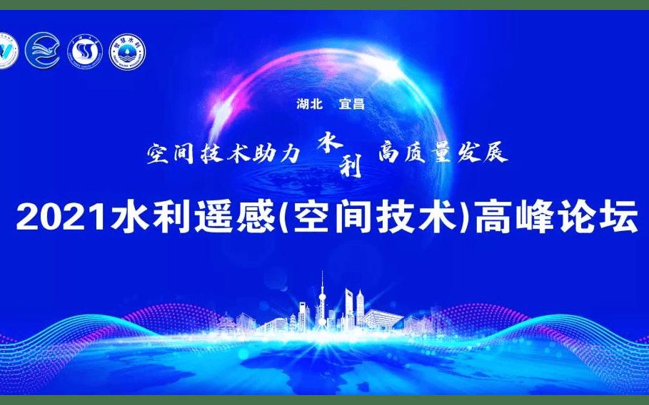 2021水利遥感(空间技术)高峰论坛