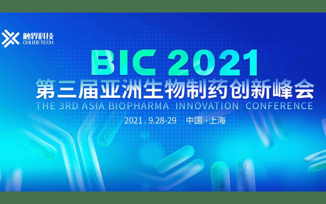 第三屆亞洲生物制藥創新大會-BIC 2021
