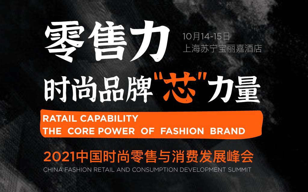 """零售力——時尚品牌""""芯""""力量丨2021中國時尚零售與消費發展峰會"""