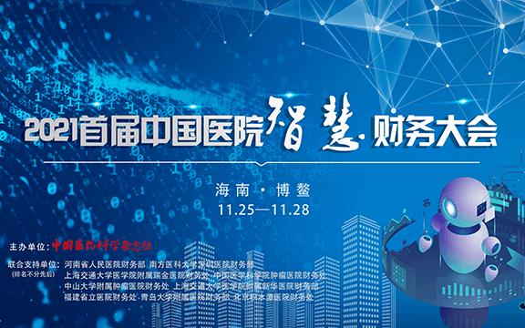 2021首届中国医院智慧财务(线下线上融合)大会 11月下旬  海南博鳌盛大召开