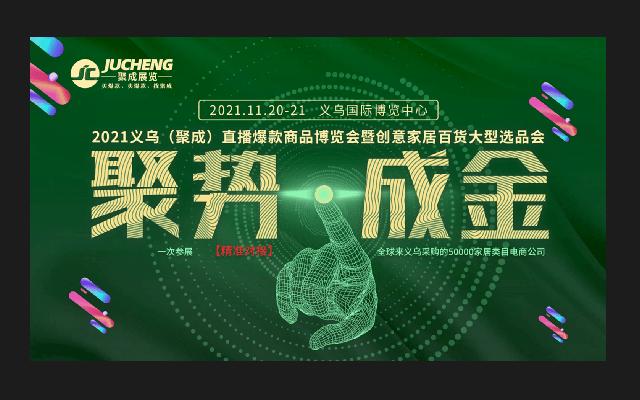 2021义乌直播电商展暨创意家居百货大型选品会