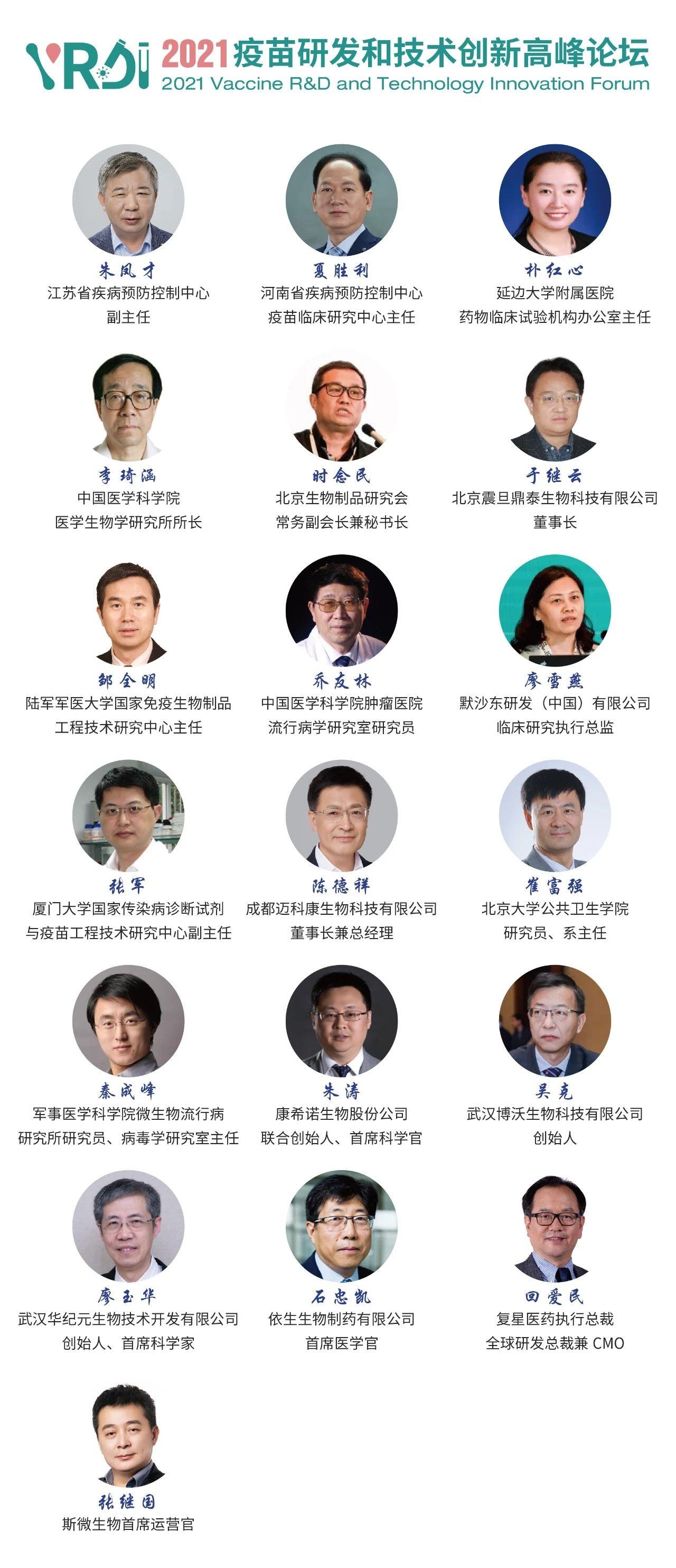 2021第七届全球精准医疗峰会