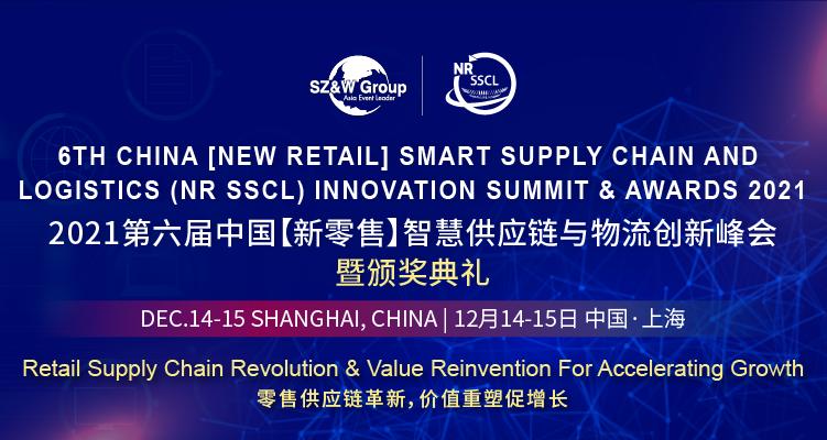 2021第六届中国【新零售】智慧供应链与物流创新峰会