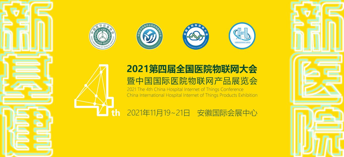 2021年全国医院物联网大会CHIOTC