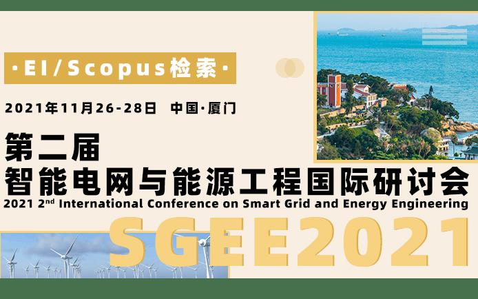 第二届智能电网与能源工程国际研讨会(SGEE2021)