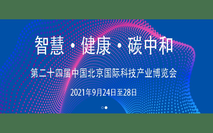 """第二十四屆""""科博會"""" 科技成功推廣與投融資合作推介會"""