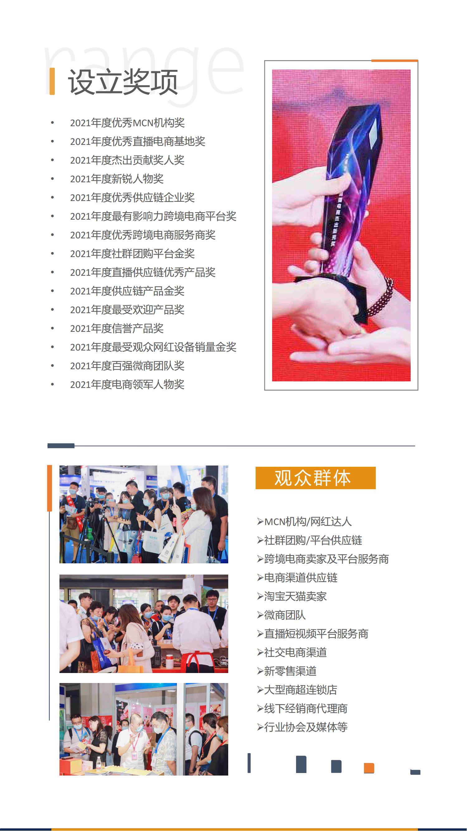 2021第九届全球新电商博览会暨杭州社交新零售网红直播电商展_门票优惠_活动家官网报名