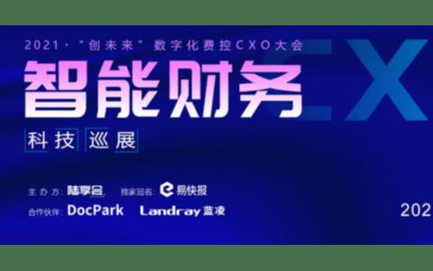 """""""创未来""""企业数字化费控CXO峰会"""