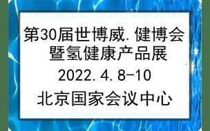 2022第30届世博威健康产业博览会暨氢健康产品展