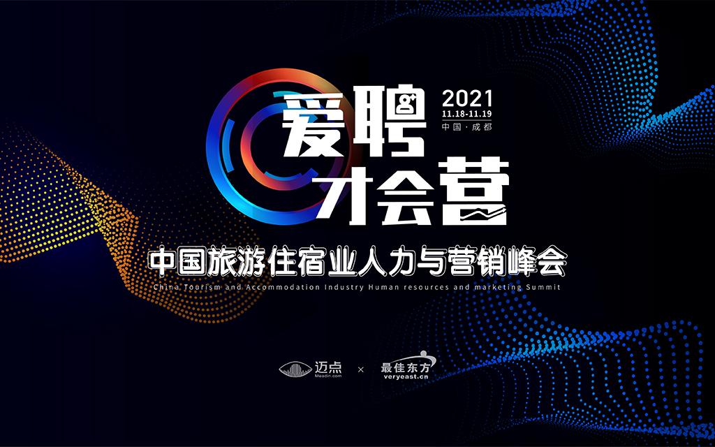 2021中国旅游住宿业人力与营销峰会