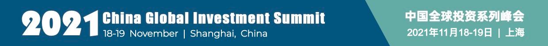 中国全球投资峰会2021上海