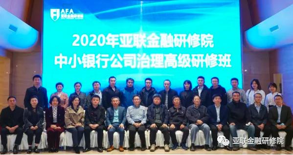 2021年第二期中小银行公司治理监管新规研修班